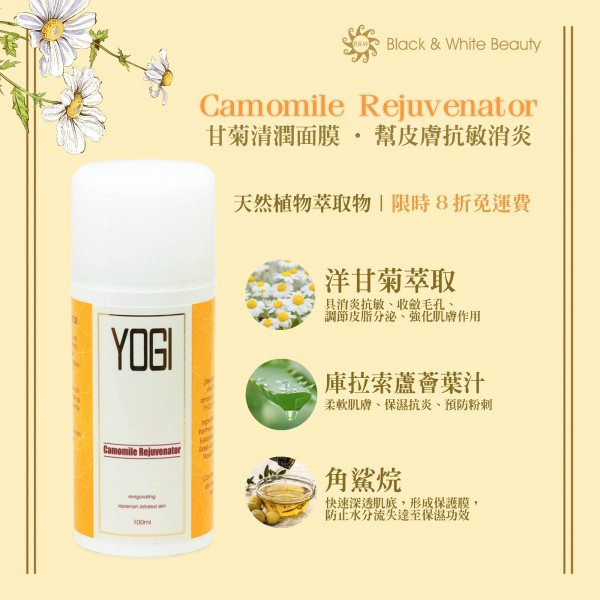 快閃推廣:Camomile Rejuvenator (100ml)