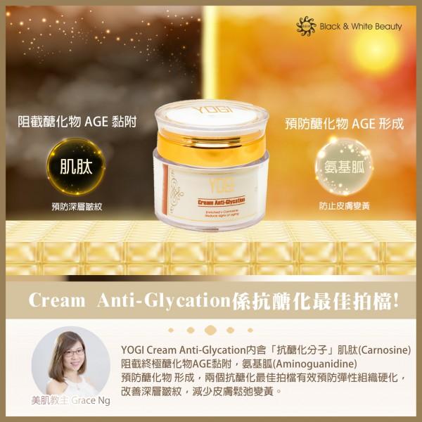 快閃推廣:Cream Anti-Glycation (50ml)