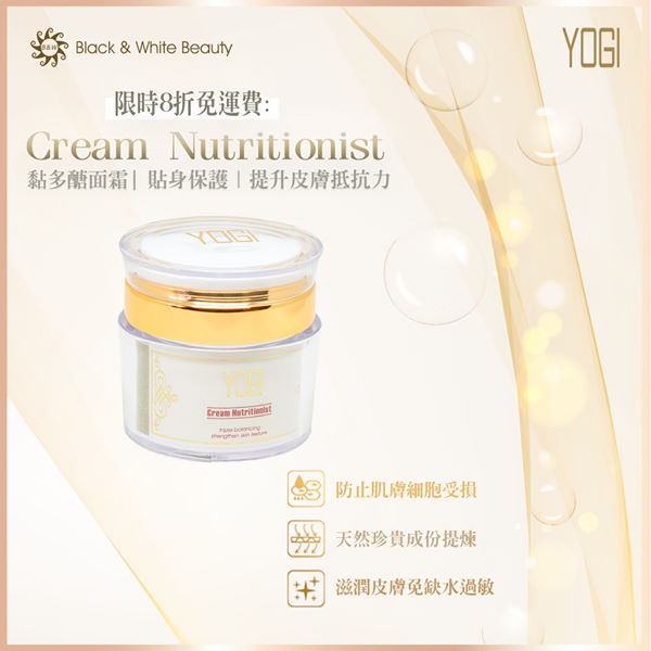 快閃推廣:Cream Nutritionist (50ml)