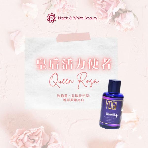 快閃推廣:Queen Rosa (30ml)
